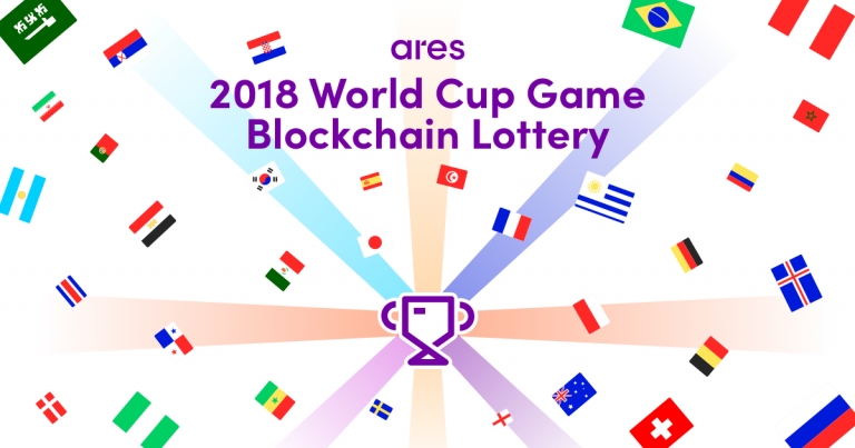 Ares Tech Launching 2018 World Cup Game Blockchain Lottery