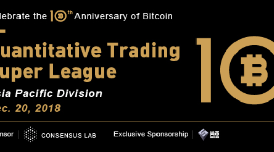 To Celebrate the 10th Anniversary of Bitcoin, Quantitative Trading Super League (Asia Pacific Division) Is Coming on Dec 20th